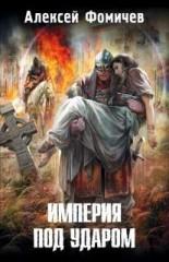 Фомичев А.С. Империя под ударом