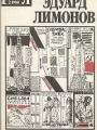 Лучшие книги Эдуарда Лимонова
